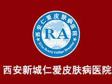 西安仁爱白癜风医学研究院logo