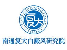 南通复大皮肤病专科门诊部logo