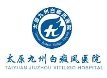 山西太原九州医院logo
