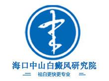 海口中山医院logo