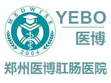 郑州医博肛肠医院logo