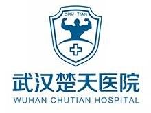 武汉楚天医院logo