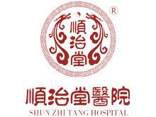 临沂顺治堂医院logo