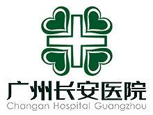 广州长安医院风湿专科logo