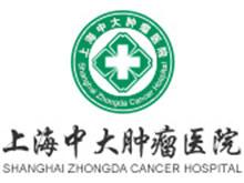上海中大肿瘤医院logo
