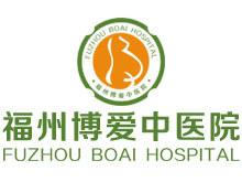 福州博爱中医院logo