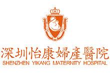 深圳怡康妇产医院logo