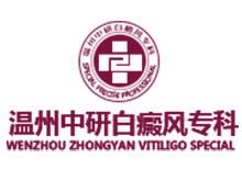 温州中研白癜风专科logo