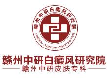 赣州中研白癜风研究院logo