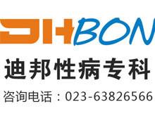 重庆迪邦皮肤性病医院logo