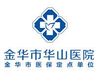 金华市华山医院logo