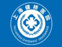 上海健桥医院牛皮癣专科logo