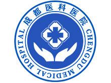 成都医科医院logo