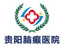 贵阳脑癫医院logo