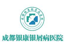 成都银康银屑病医院logo