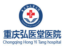 重庆弘医堂医院logo