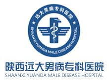 陕西远大男病专科医院logo