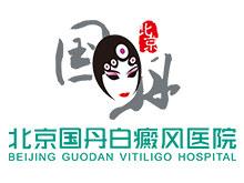 北京白癜风医院国丹logo