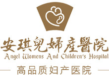 合肥白领安琪儿妇产医院logo