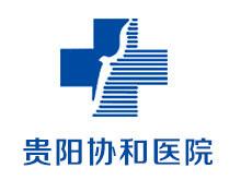贵阳协和医院logo