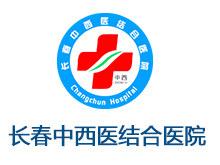 长春中西医结合医院logo