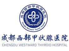 成都西部甲状腺医院logo