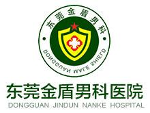 东莞金盾男科logo