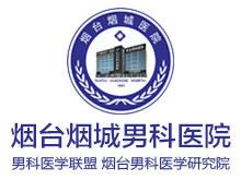 烟台烟城医院logo