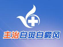 西安远大中医皮肤病医院logo