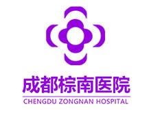 成都棕南医院logo