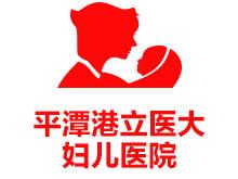 平潭港立医大妇儿医院logo