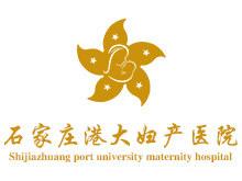 石家庄港大妇产医院logo