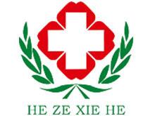 菏泽协和医院logo