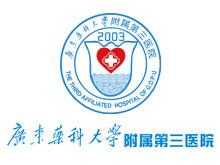 广东药科大学附属第三医院logo
