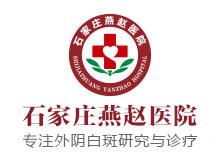 石家庄燕赵医院logo