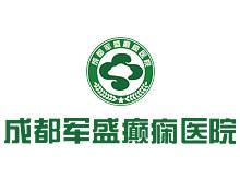 成都武侯军盛癫痫医院logo