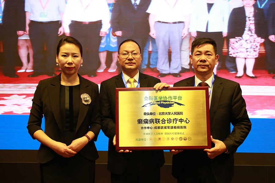 北京大学人民医院西南地区癫痫病联合会诊中心