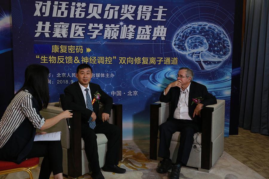 郑青春院长北京对话诺贝尔奖学者共襄医学盛典