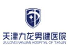 天津和平九龙男健医院logo
