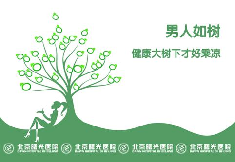 【植树节专题】男人如树
