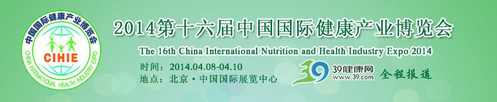 2014中国健康产业博览会