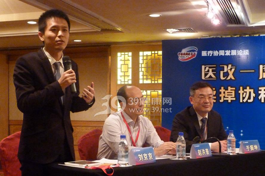 《医改一席谈:卖掉协和医院是中国医改成功的开端?》