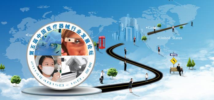 医疗器械行业发展论坛