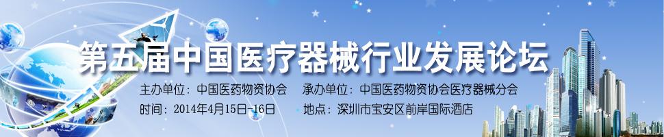第五届中国医疗器械行业发展论坛