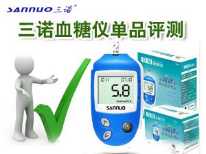 三诺安易血糖仪单品评测