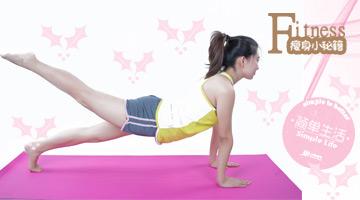 两个动作助你快速瘦腰