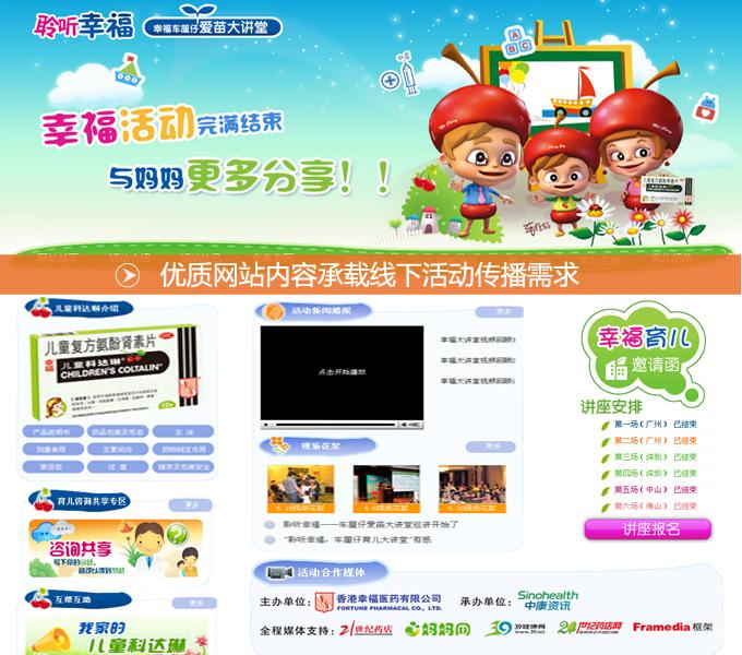 香港幸福药业 儿童科达琳 幸福车厘子爱苗大讲堂 39案例