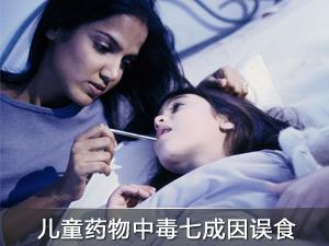 儿童药物中毒七成因误食
