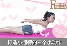 三个动作助你快速瘦臀