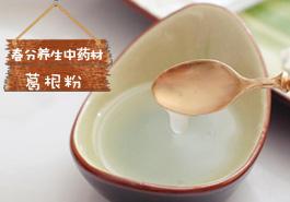 春分养生中药材:葛根粉